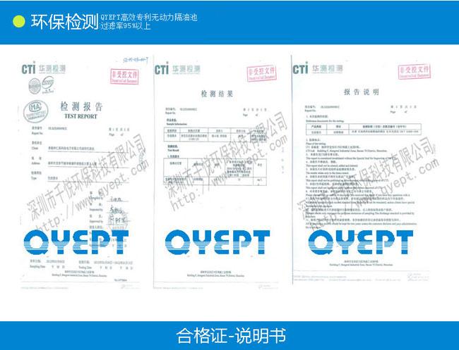 设备产品证书